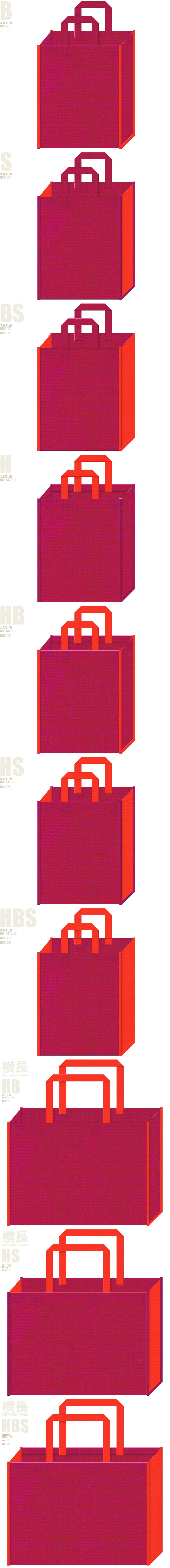 濃いピンク色とオレンジ色、7パターンの不織布トートバッグ配色デザイン例。