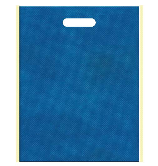 不織布バッグ小判抜き メインカラー青色とサブカラー薄黄色