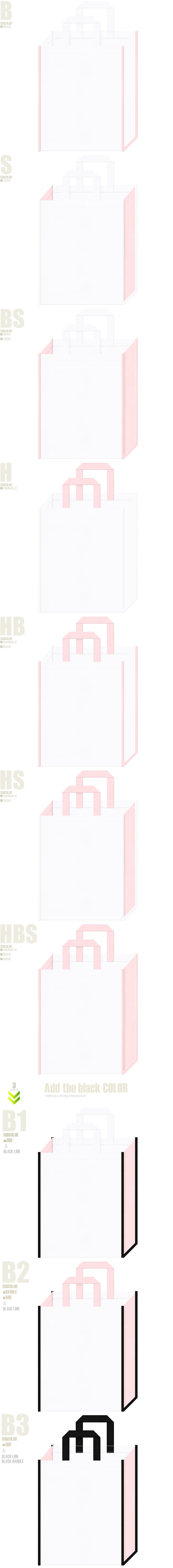 白色と桜色の不織布バッグデザイン。女子学校・オープンキャンパス、医療・介護用品の展示会用バッグにお奨めです。