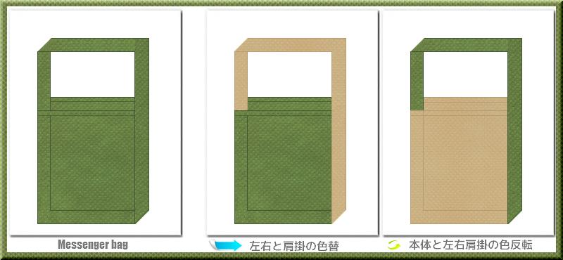 不織布メッセンジャーバッグ:メイン不織布カラーNo.34草色、オリーブ色+28色のコーデ