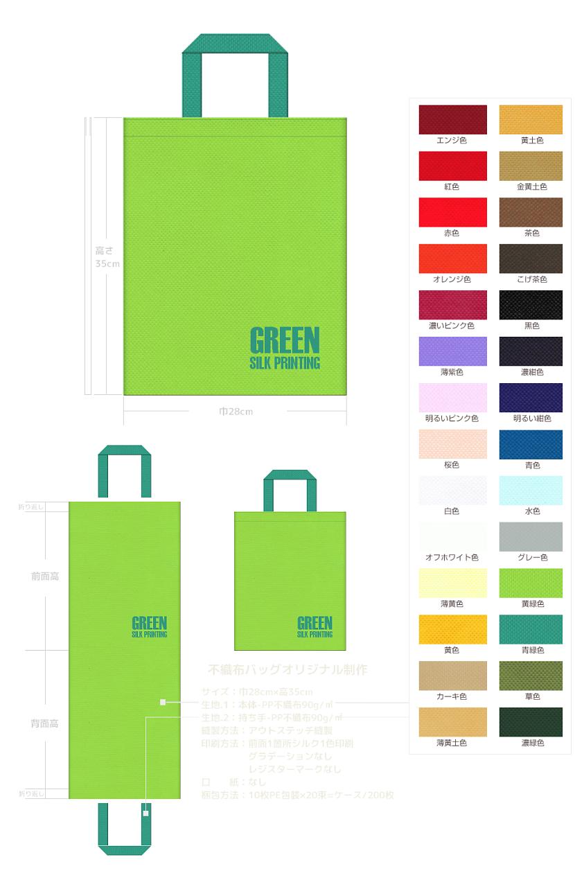 不織布バッグ制作の流れ:4.お見積もりご依頼内容をイメージ化して送信