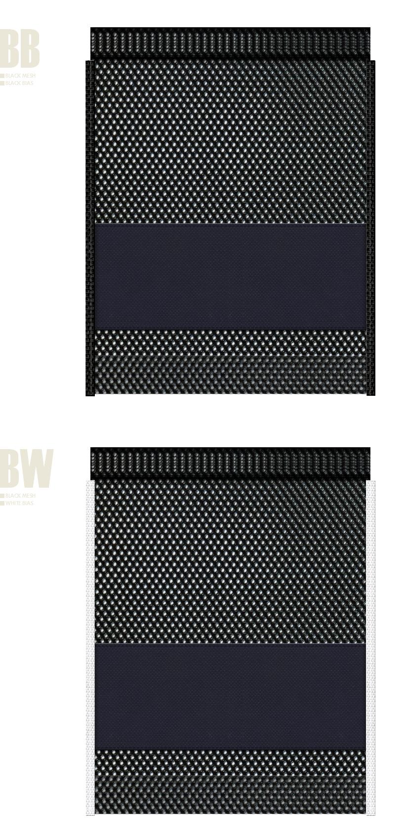 黒色メッシュと濃紺色不織布のメッシュバッグカラーシミュレーション:キャンプ用品・アウトドア用品・スポーツ用品・シューズバッグにお奨め