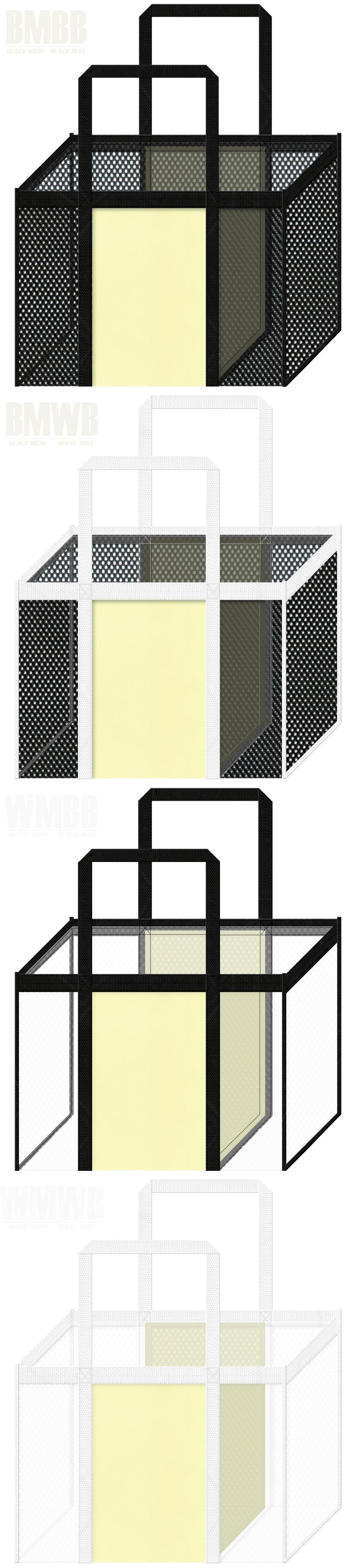 角型メッシュバッグのカラーシミュレーション:黒色・白色メッシュと薄黄色不織布の組み合わせ