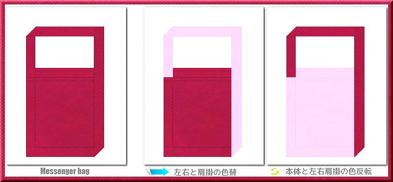 不織布メッセンジャーバッグ:メイン不織布カラーNo.39濃いピンク色+28色のコーデ