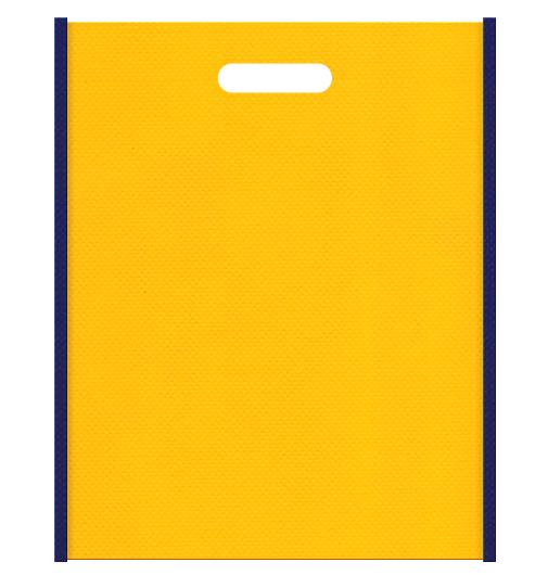 セミナー資料配布用のバッグにお奨めの不織布小判抜き袋デザイン:メインカラー黄色、サブカラー明るめの紺色