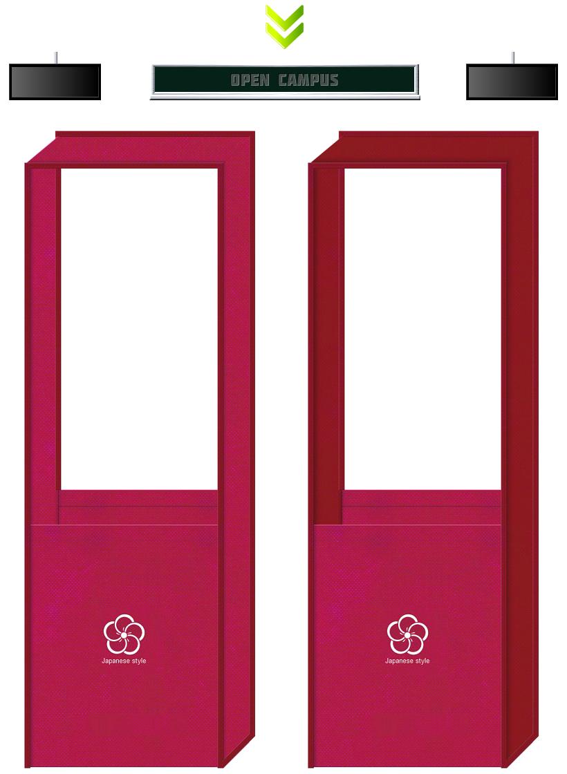 濃いピンク色と臙脂色の不織布メッセンジャーバッグデザイン:女子学校・オープンキャンパス用のバッグ