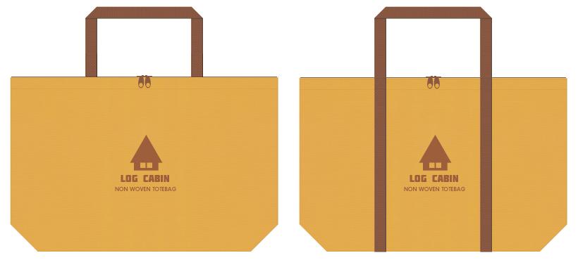 黄土色と茶色の不織布ショッピングバッグのコーデ:住宅展示場のノベルティにお奨めの配色です。