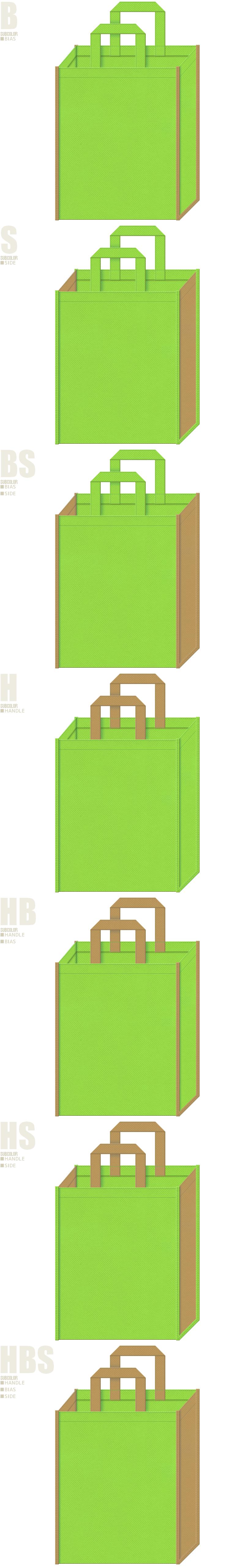 森・牧場・おとぎ話・絵本の展覧会用バッグにお奨めの不織布バッグデザイン:黄緑色と金黄土色の不織布バッグ配色7パターン。