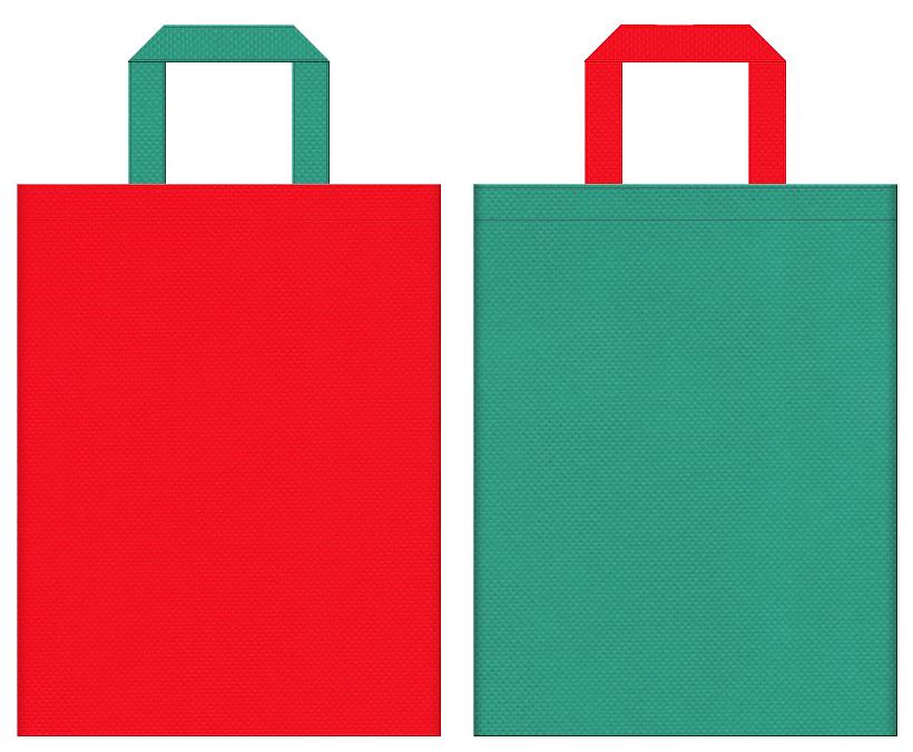 不織布バッグのデザイン:赤色と青緑色のコーディネート