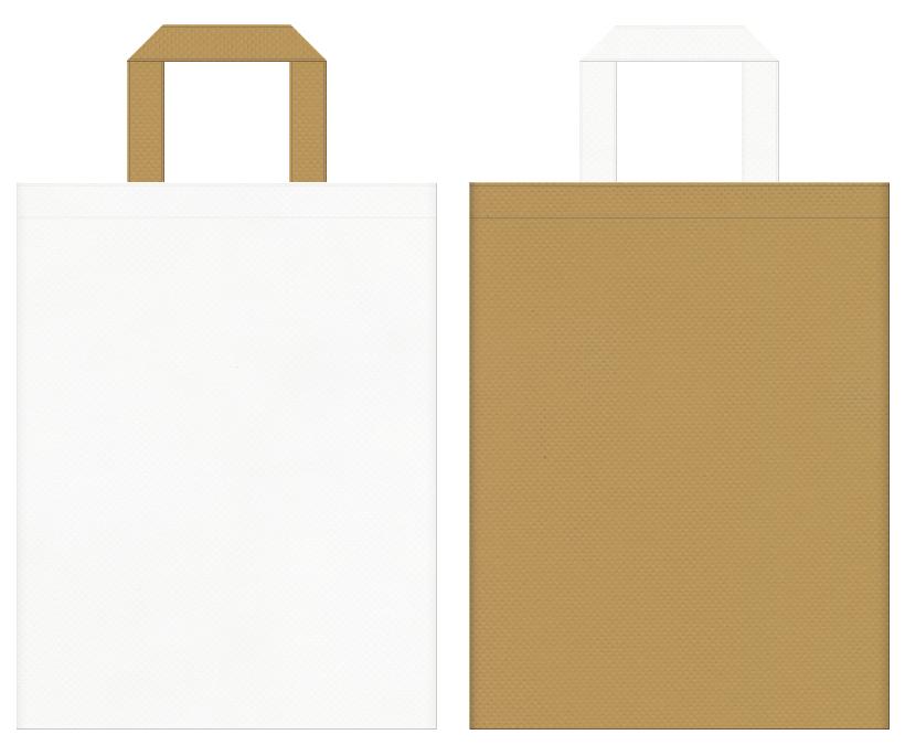 不織布バッグの印刷ロゴ背景レイヤー用デザイン:girlyイメージにお奨めの、オフホワイト色と金色系黄土色のコーディネート