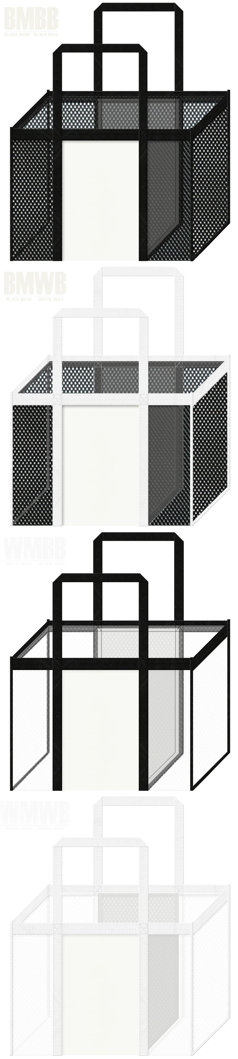 角型メッシュバッグのカラーシミュレーション:黒色・白色メッシュとオフホワイト色不織布の組み合わせ