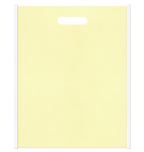 不織布小判抜き袋 メインカラー薄黄色、サブカラー白色