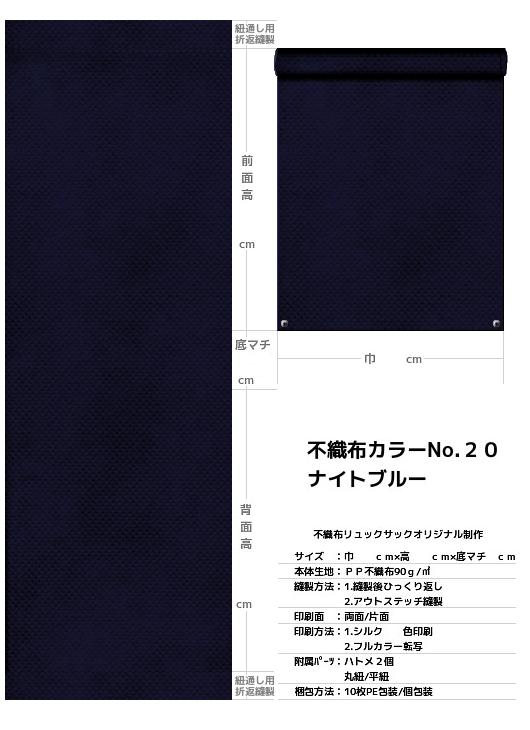 不織布巾着袋・不織布リュックサック・不織布ショルダーバッグの制作仕様書:濃紺色不織布