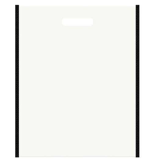 不織布バッグ小判抜き ゴスロリイメージにお奨め、メインカラー黒色とサブカラーオフホワイト色の色反転