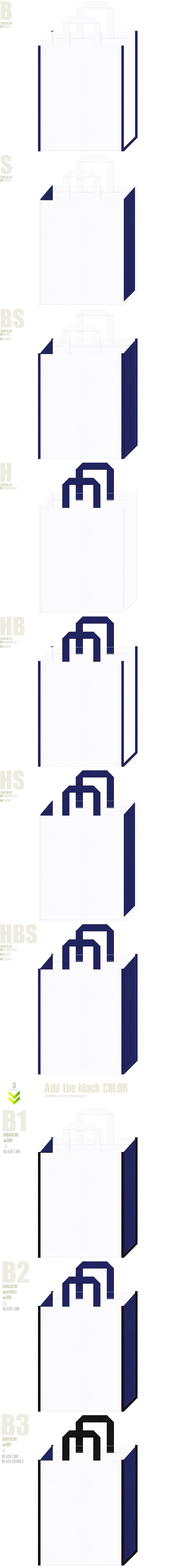 展示会用バッグ・スポーツイベント・マリンルック・水族館・クルージング・天体観測・プラネタリウム・野外コンサート・星空のイベント・太陽光パネル・太陽光発電・水産・船舶・学校・学園・オープンキャンパス・学習塾・レッスンバッグにお奨めの不織布バッグデザイン:白色と明るい紺色のコーデ10パターン