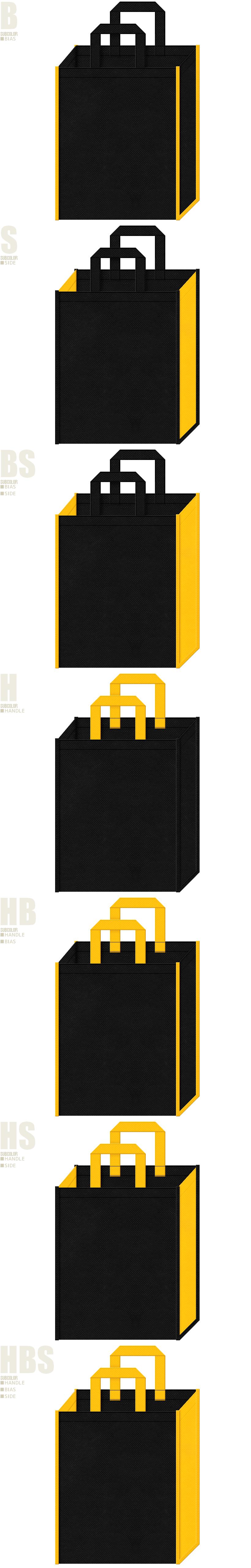 黒色と黄色、7パターンの不織布トートバッグ配色デザイン例。カー用品・スポーツ用品・安全用品の展示会用バッグにお奨めです。