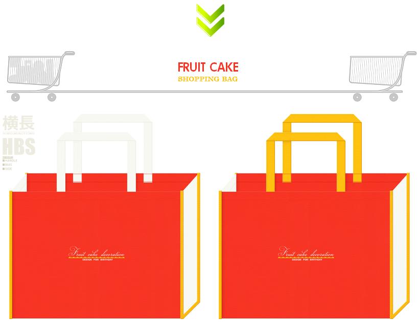 オレンジ色・オフホワイト色・黄色の不織布を使用した不織布バッグのデザイン:フルーツケーキのショッピングバッグ