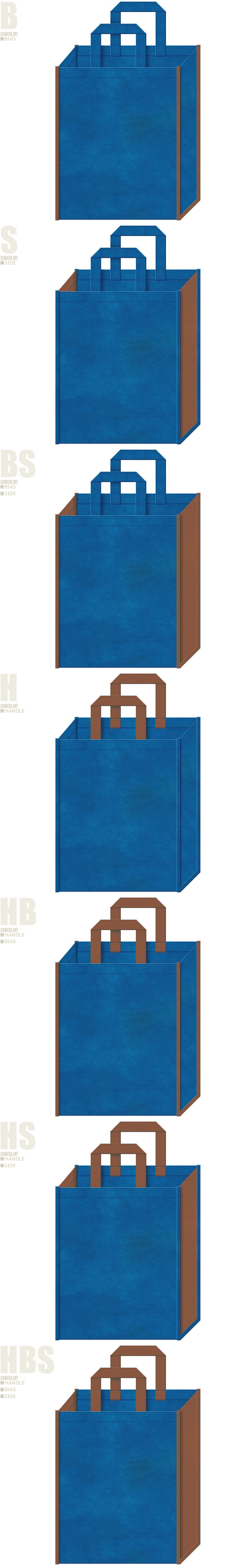 青色と茶色-7パターンの不織布トートバッグ配色デザイン例