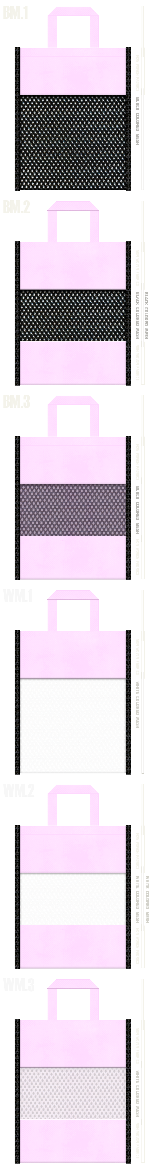 フラットタイプのメッシュバッグのカラーシミュレーション:黒色・白色メッシュとパステルピンク色不織布の組み合わせ