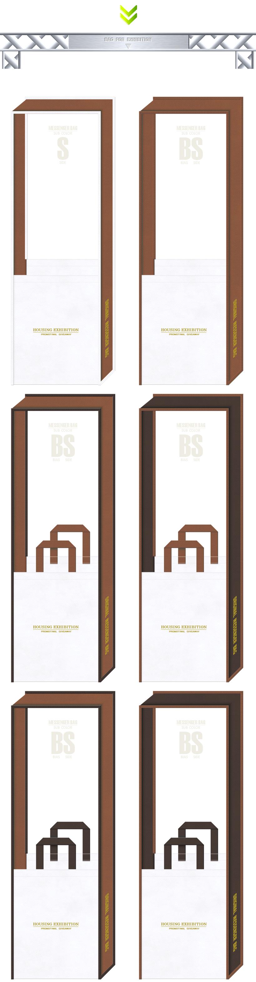 白色と茶色をメインに使用した、不織布メッセンジャーバッグのカラーシミュレーション(住宅):住宅展示場のノベルティ