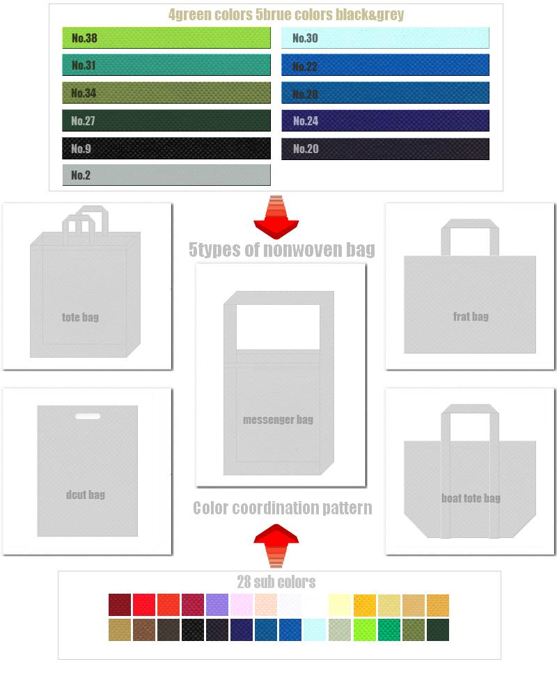 緑色・青色系不織布バッグのフリーイラスト説明:5種類の不織布バッグ×緑青色系メインカラー11色×サブカラー28色のコーディネート