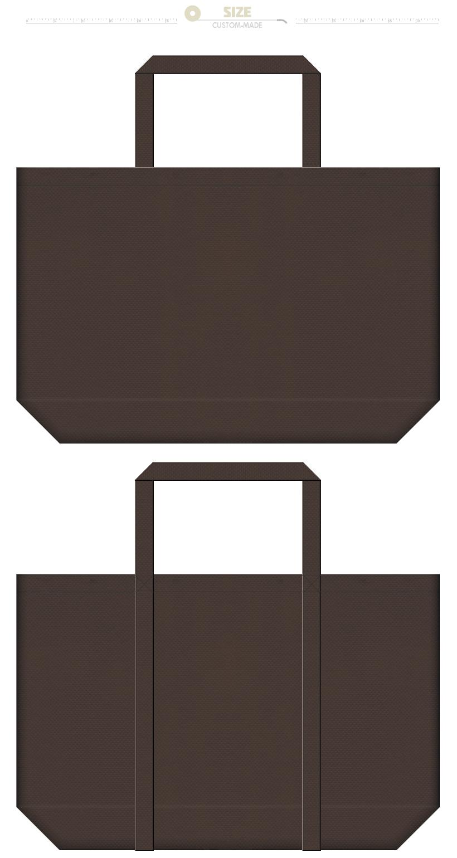 こげ茶色の不織布ショッピングバッグにお奨めのイメージ:高級感・秋冬・珈琲・チョコレート・カカオ・ココア・楽器・ローズウッド・オフィスビル・インテリア