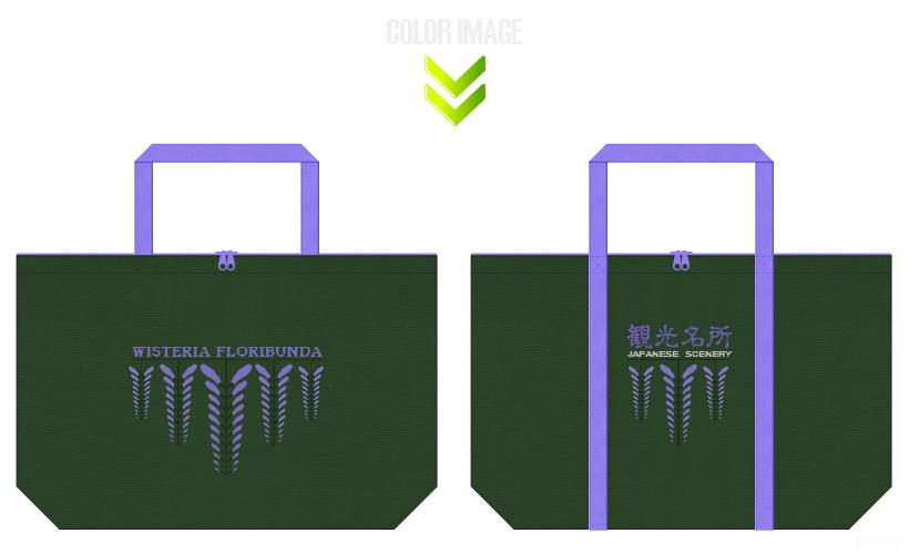 濃緑色・深緑色と薄紫色の不織布バッグデザイン:藤のイラスト入りの観光名所のノベルティ、和柄のエコバッグ