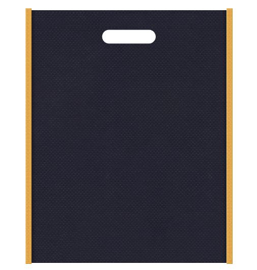 インディゴデニムのイメージにお奨めの不織布バッグ小判抜き配色デザイン:メインカラー濃紺色とサブカラー黄土色