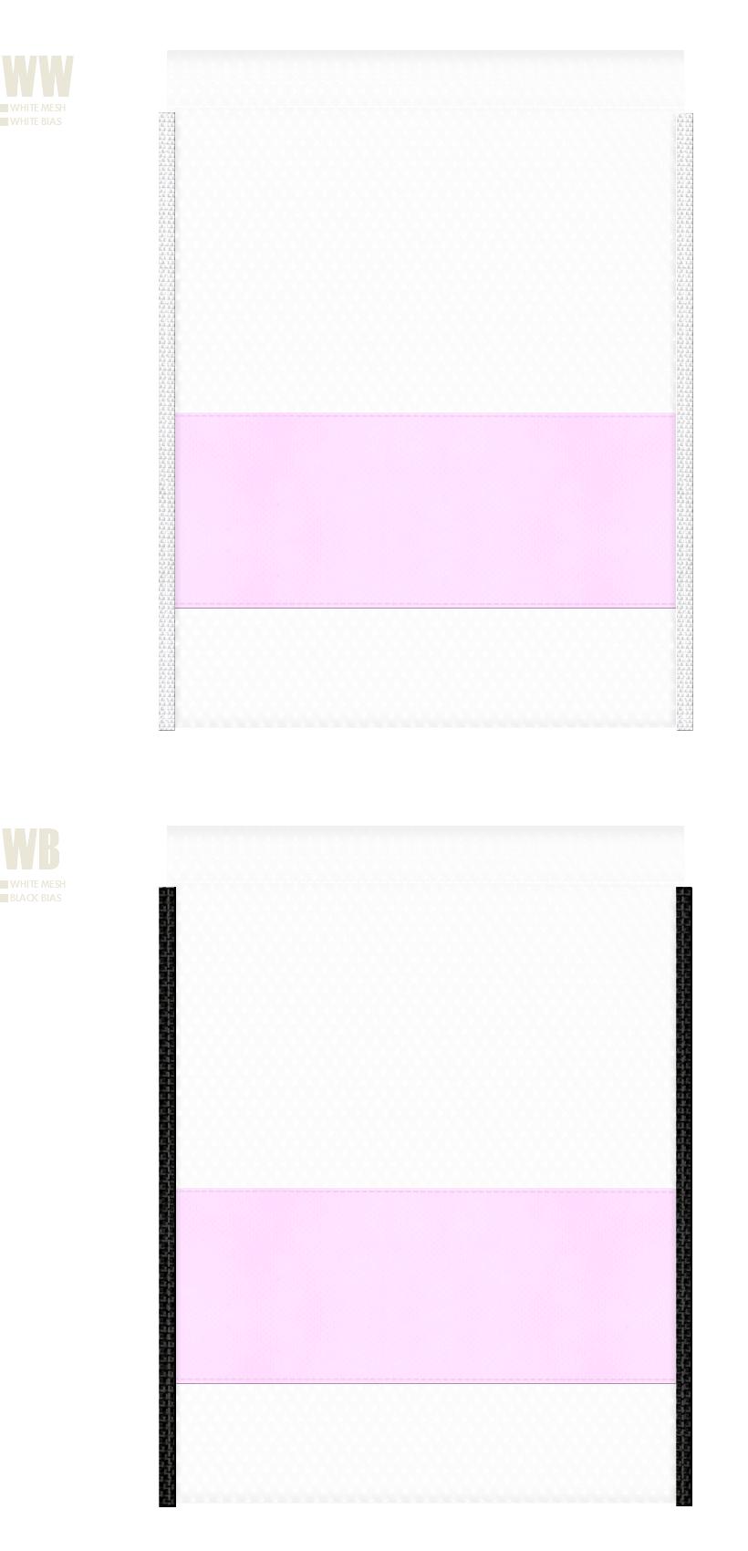 白色メッシュとパステルピンク色不織布のメッシュバッグカラーシミュレーション:キャンプ用品・アウトドア用品・スポーツ用品・シューズバッグ・コスメの販促ノベルティにお奨め