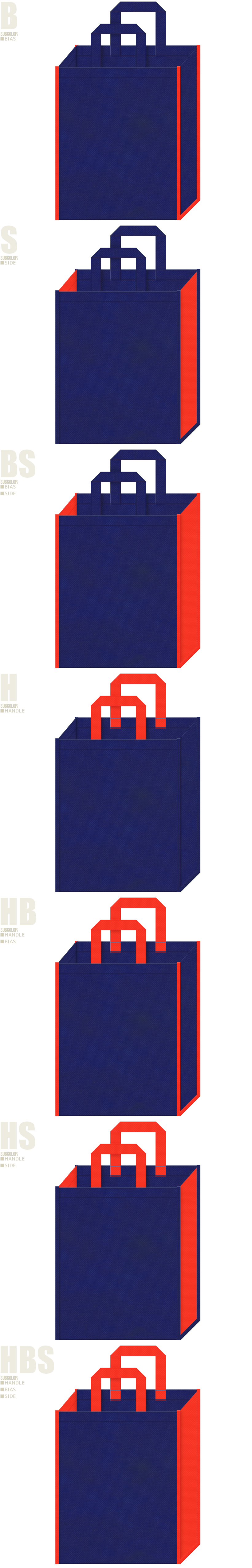 スポーツイベント・スポーツ用品の展示会用バッグにお奨めの不織布バッグデザイン:明るい紺色とオレンジ色の配色7パターン