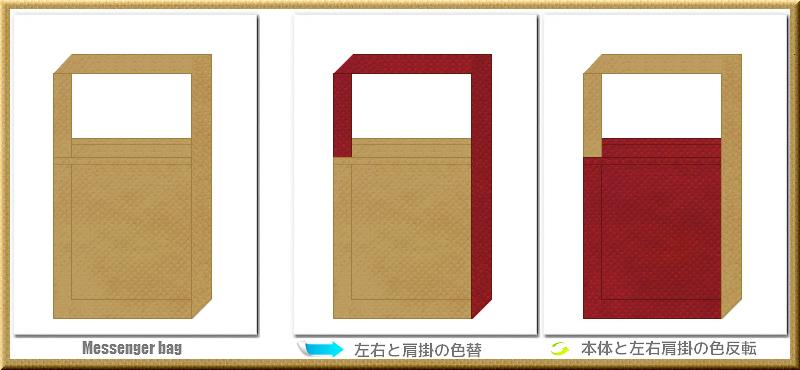 不織布メッセンジャーバッグ:不織布カラーNo.23ブラウンゴールド+28色のコーデ