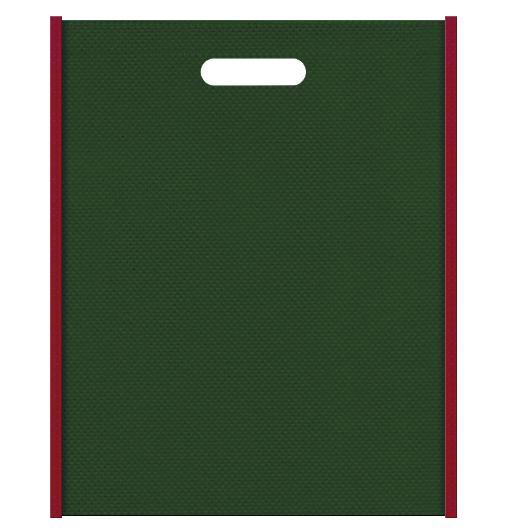 不織布バッグ小判抜き メインカラー濃緑色とサブカラーエンジ色