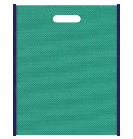 不織布バッグ小判抜き メインカラー明るい紺色とサブカラー青緑色の色反転