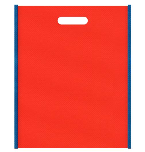 不織布小判抜き袋 メインカラーオレンジ色とサブカラー青色