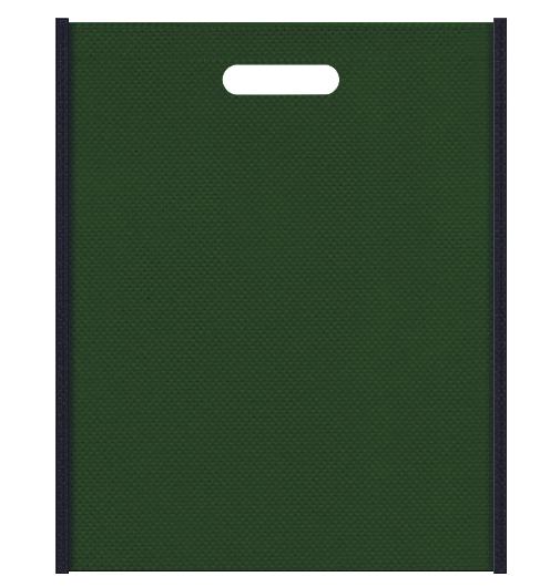 メンズ製品の包装にお奨めの不織布バッグ小判抜き配色デザイン:メインカラー濃緑色とサブカラー濃紺色