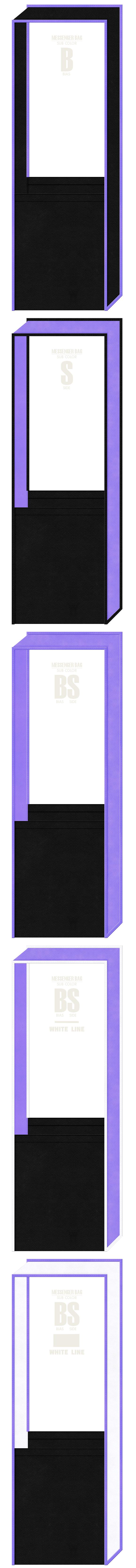 不織布メッセンジャーバッグのカラーシミュレーション(黒色・薄紫色・白色):展示会用バッグ(アニメ・コスプレ・ウィッグ)、スポーツイベントにお奨めです。