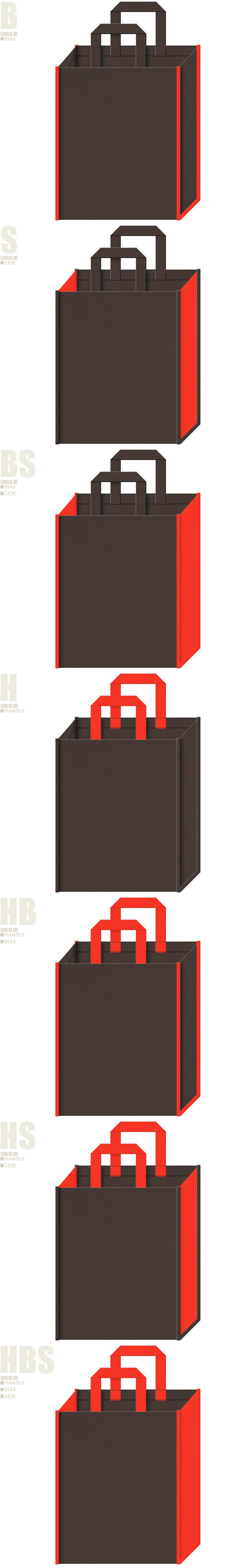 ハロウィンの不織布バッグにお奨めの配色です。こげ茶色とオレンジ色、7パターンの不織布トートバッグ配色デザイン例。