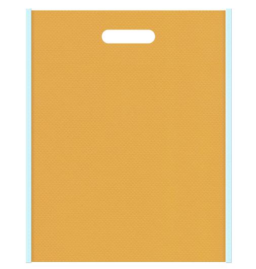 不織布バッグ小判抜き メインカラー水色とサブカラー黄土色の色反転