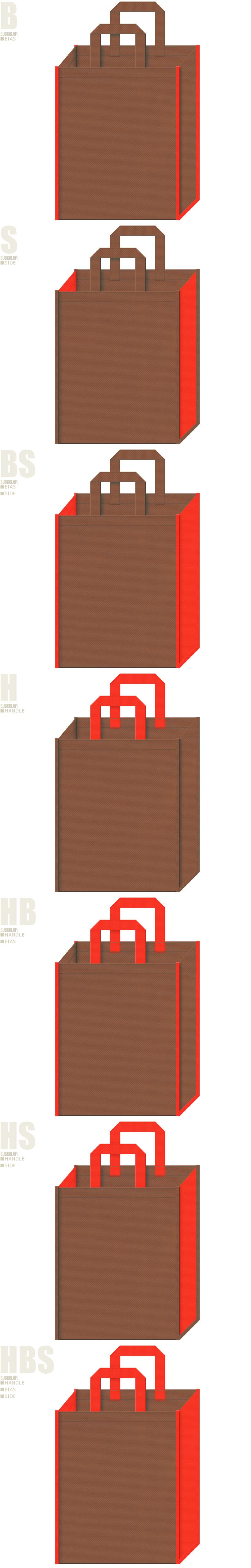 茶色とオレンジ色、7パターンの不織布トートバッグ配色デザイン例。