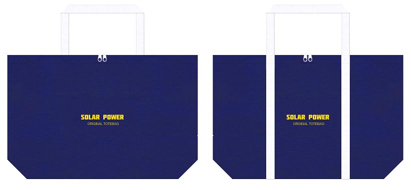 明るい紺色と白色のエコバッグデザイン例:太陽光発電の展示会用バッグ
