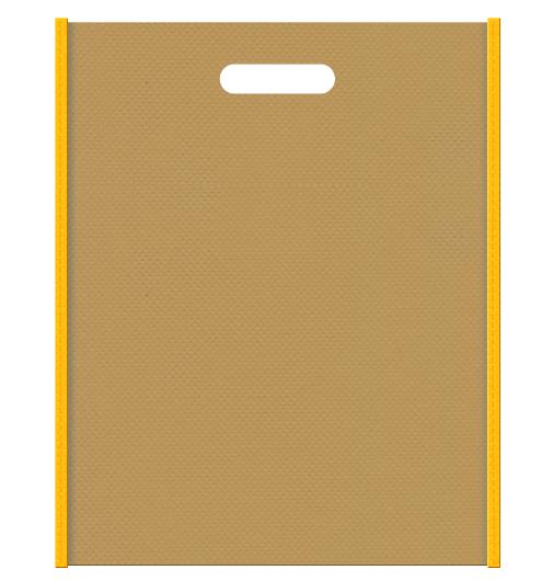 不織布小判抜き袋 メインカラーをマスタード色に、サブカラーを黄色に