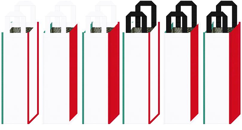 保冷ワインバッグのカラーシミュレーション(イタリア国旗の配色):緑・白色・赤色・黒色