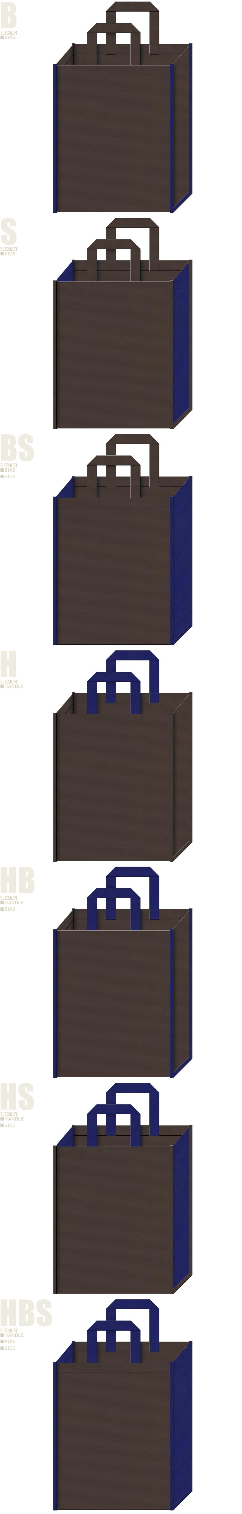 こげ茶色と明るめの紺色、7パターンの不織布トートバッグ配色デザイン例。