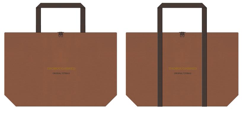 茶色とこげ茶色の不織布ショッピングバッグのコーデ:乗馬クラブにお奨めの配色です。サラブレッド風。