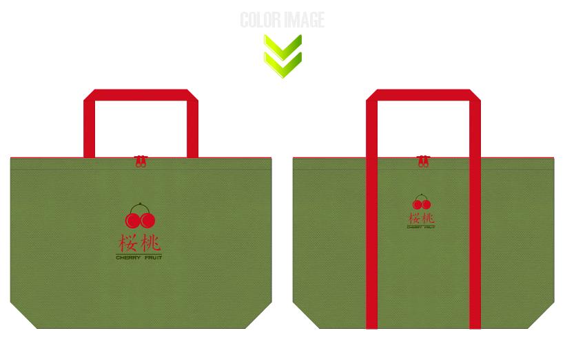 草色と紅色の不織布バッグデザイン:桜桃の販促ノベルティ