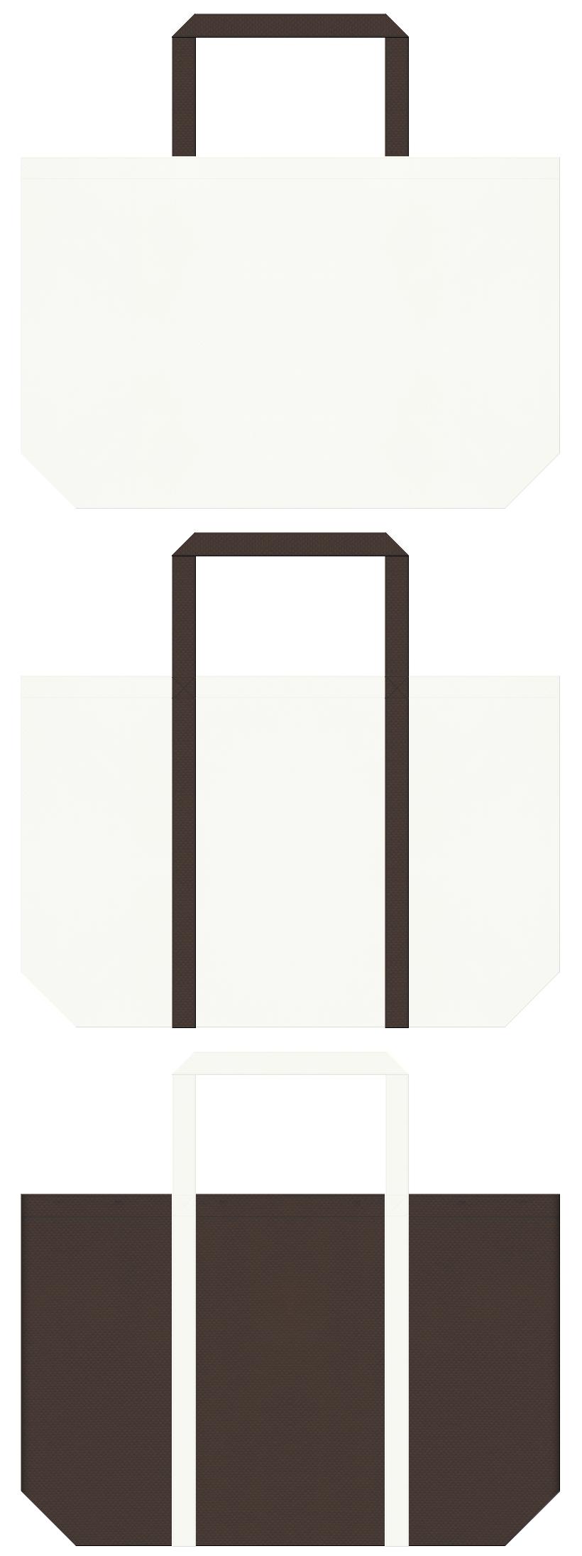 オフホワイト色とこげ茶色の不織布ショッピングバッグのデザイン。コーヒー器具・ベーカリーショップ・美容院・ネイルサロン・エステ・ランドリーバッグにお奨めの配色です。