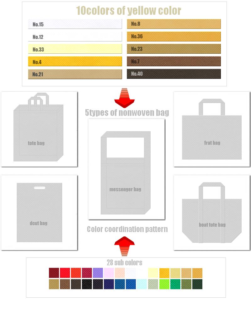 不織布バッグのフリーイラスト説明:5種類の不織布バッグ×茶色系メインカラー10色×サブカラー28色のコーディネート