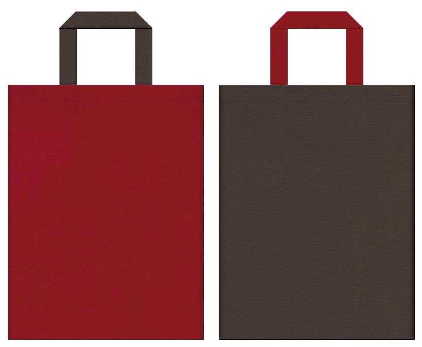 不織布バッグのデザイン:エンジ色とこげ茶色のコーディネート