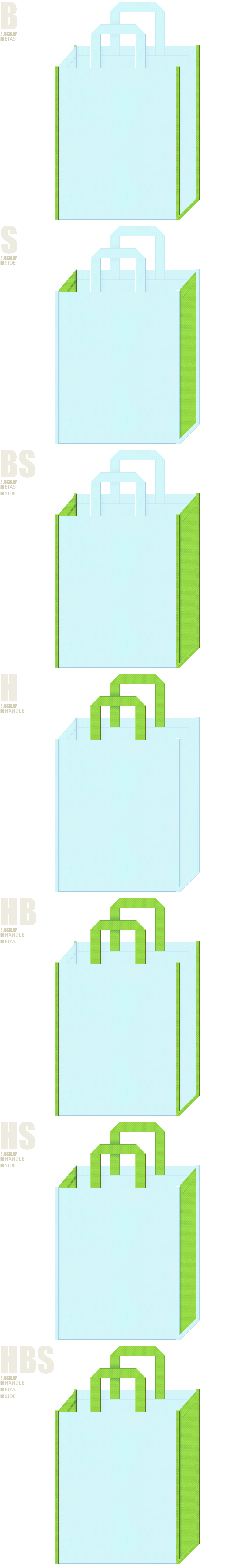 芝生・スプリンクラー・散水用具の展示会用バッグにお奨めの、水色と黄緑色-7パターンの不織布トートバッグ配色デザイン例