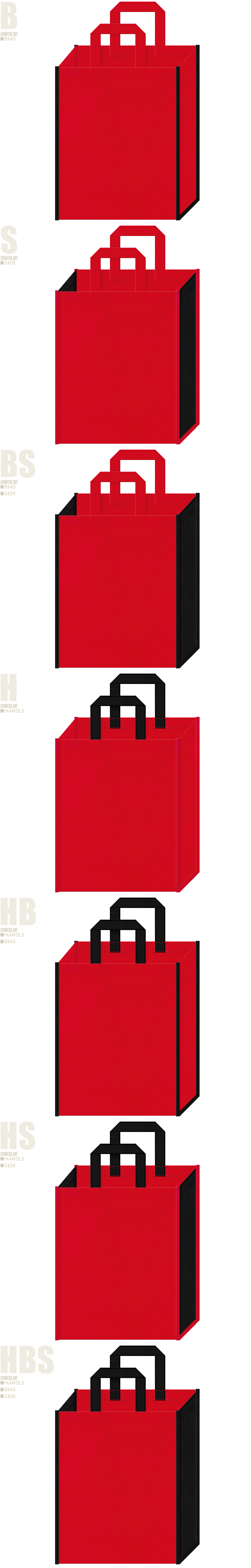 レッスンバッグ・アウトドアイベント・スポーツ用品・ホラー・格闘・ゲームの展示会用バッグにお奨めの不織布バッグデザイン:紅色と黒色の配色7パターン
